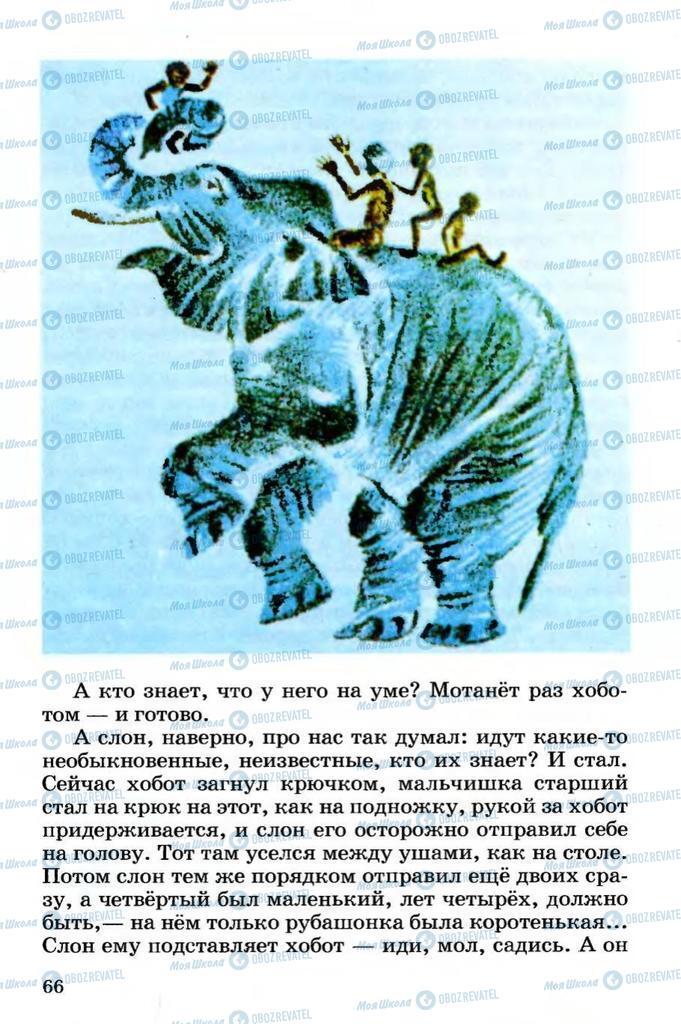 Підручники Читання 4 клас сторінка 66