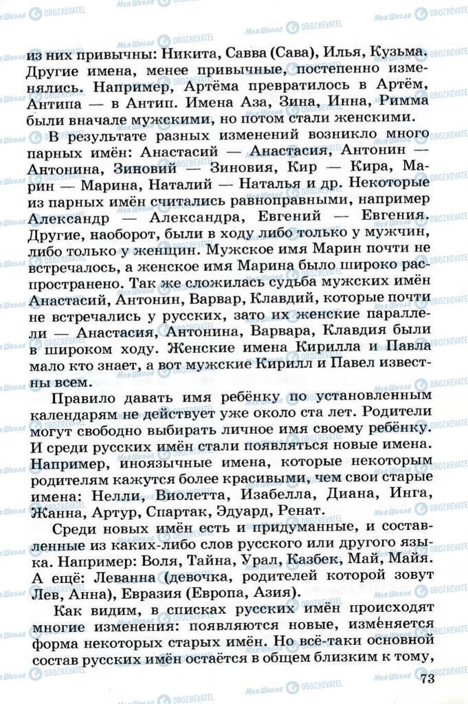 Підручники Читання 4 клас сторінка 73