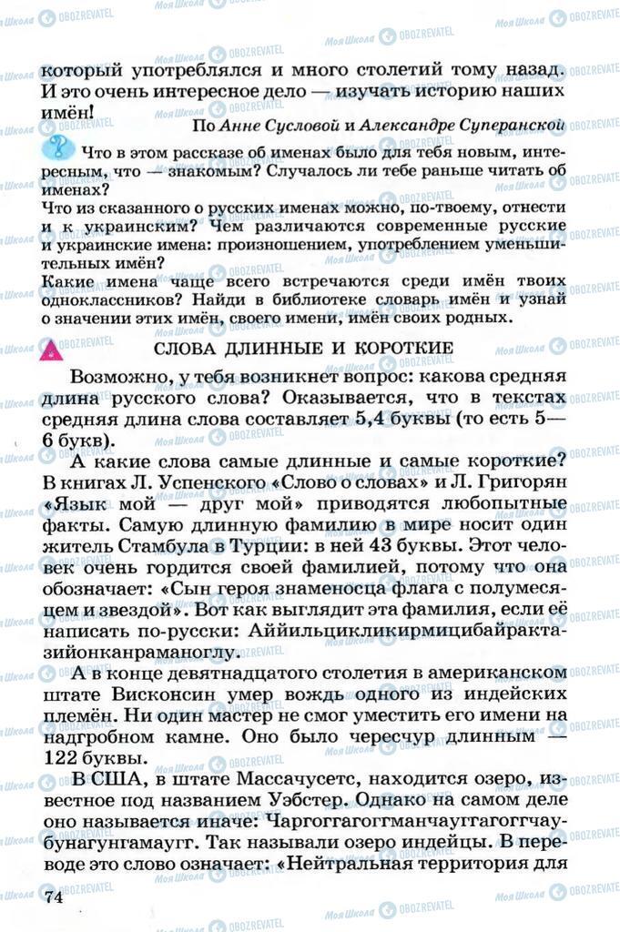 Підручники Читання 4 клас сторінка 74