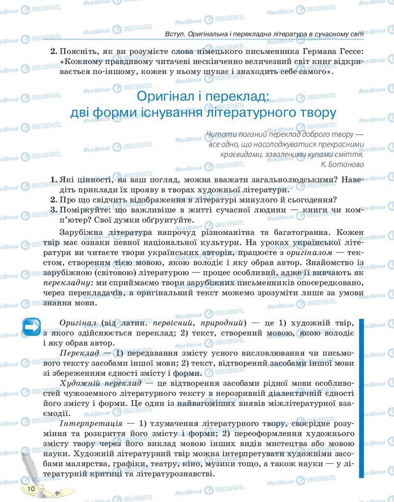 Підручники Зарубіжна література 10 клас сторінка 10