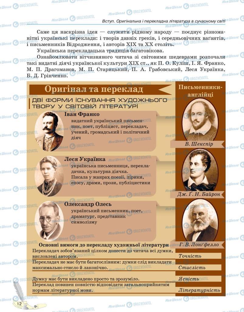 Підручники Зарубіжна література 10 клас сторінка 12