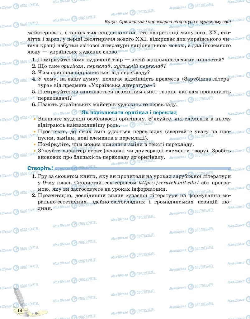 Підручники Зарубіжна література 10 клас сторінка 14