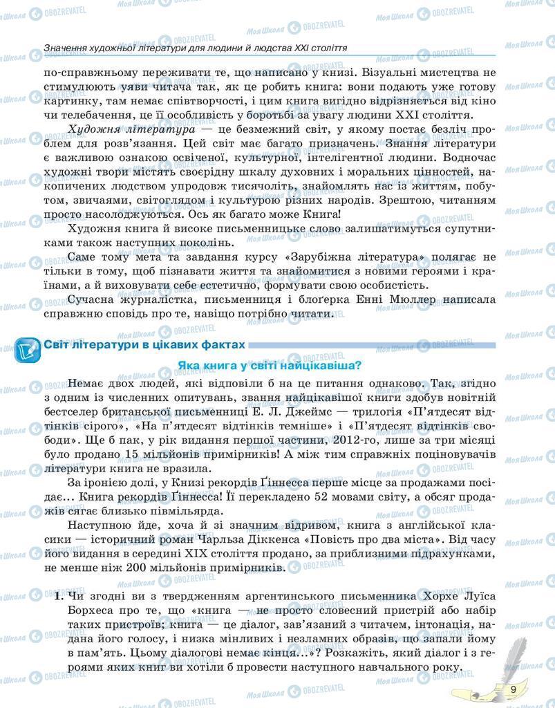 Підручники Зарубіжна література 10 клас сторінка 9