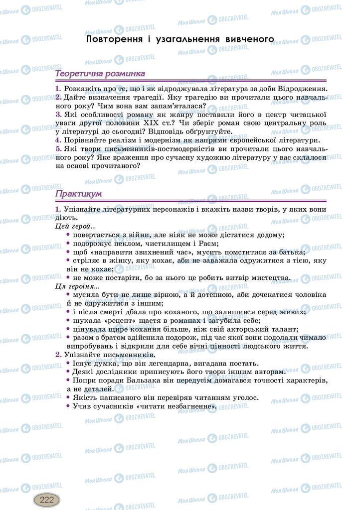 Учебники Зарубежная литература 10 класс страница  222