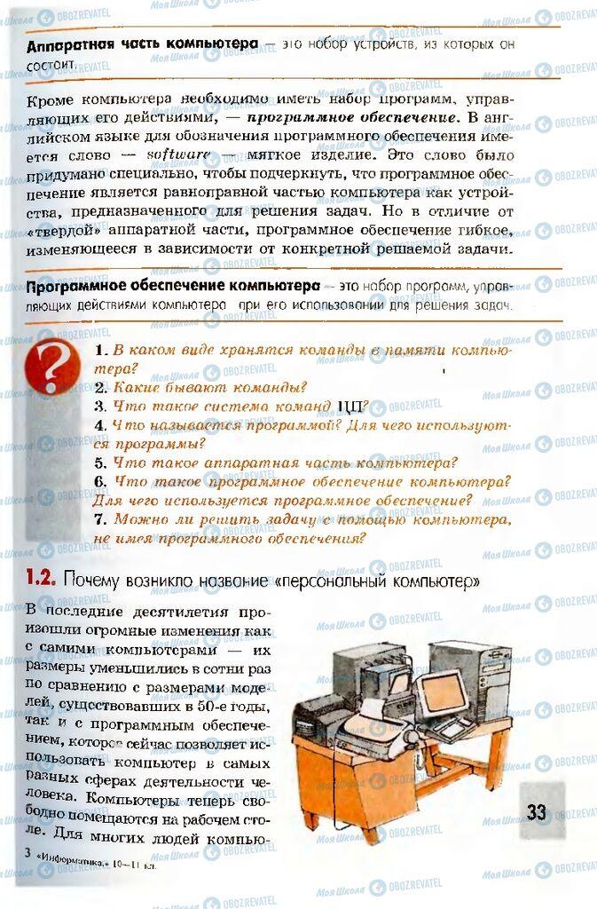 Учебники Информатика 10 класс страница 33