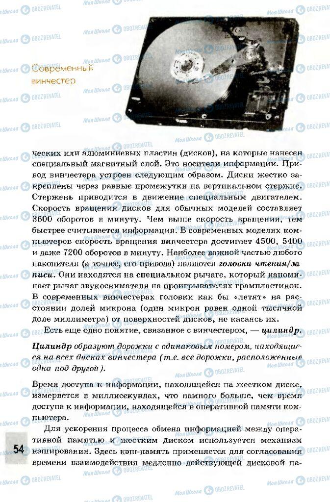 Учебники Информатика 10 класс страница 54