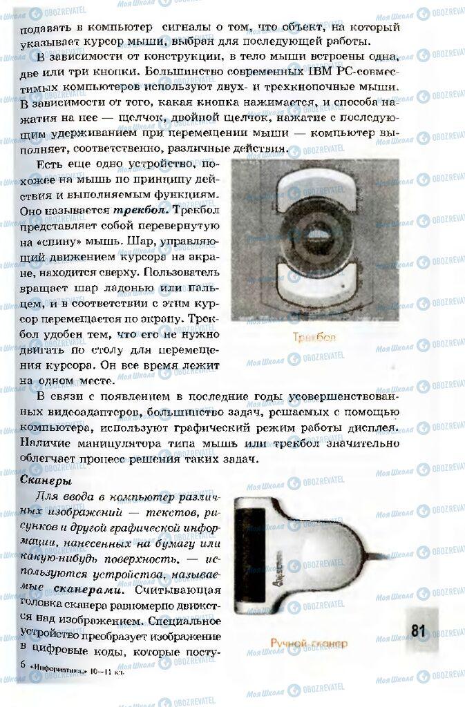 Учебники Информатика 10 класс страница 81