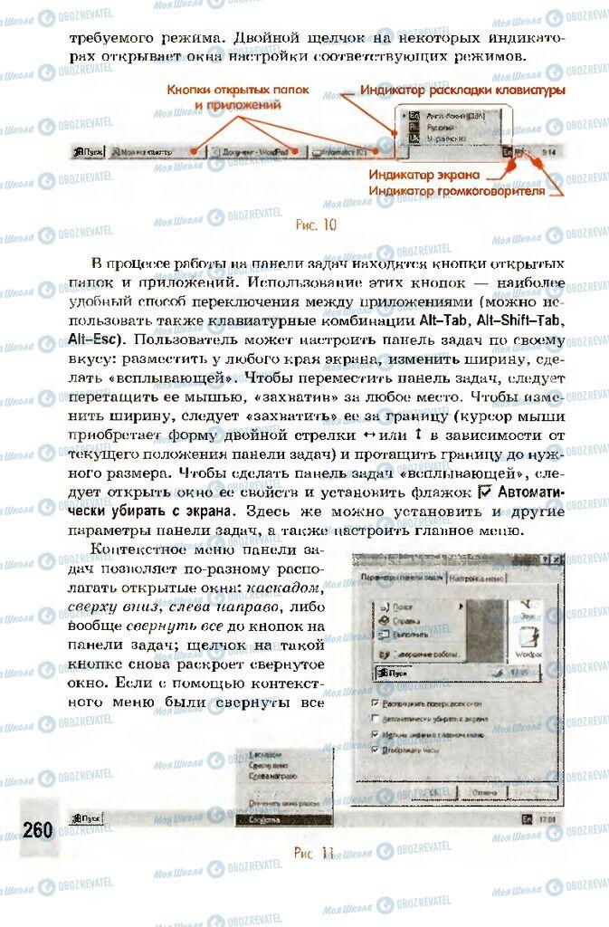 Учебники Информатика 10 класс страница 260