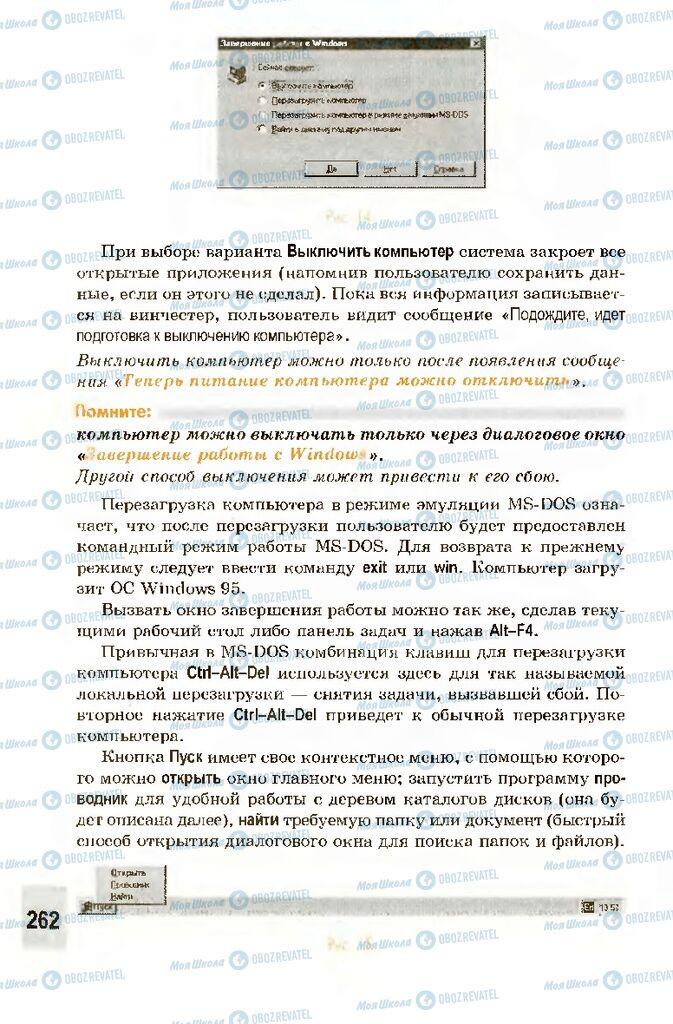 Учебники Информатика 10 класс страница 262