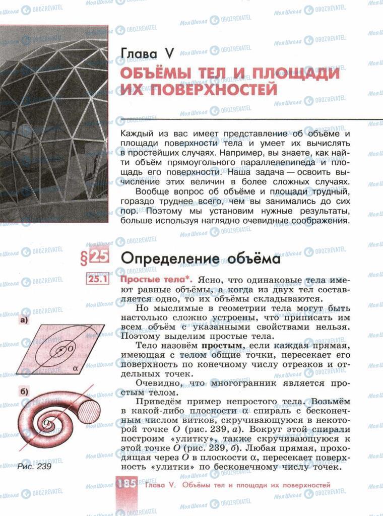 Підручники Геометрія 10 клас сторінка  185