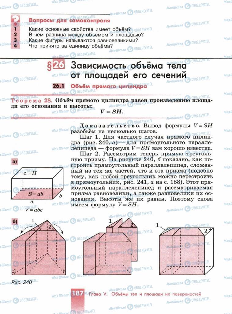 Підручники Геометрія 10 клас сторінка  187