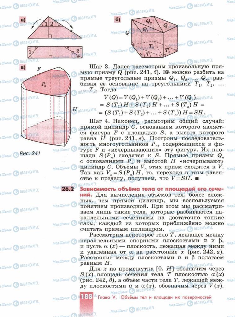 Підручники Геометрія 10 клас сторінка  188