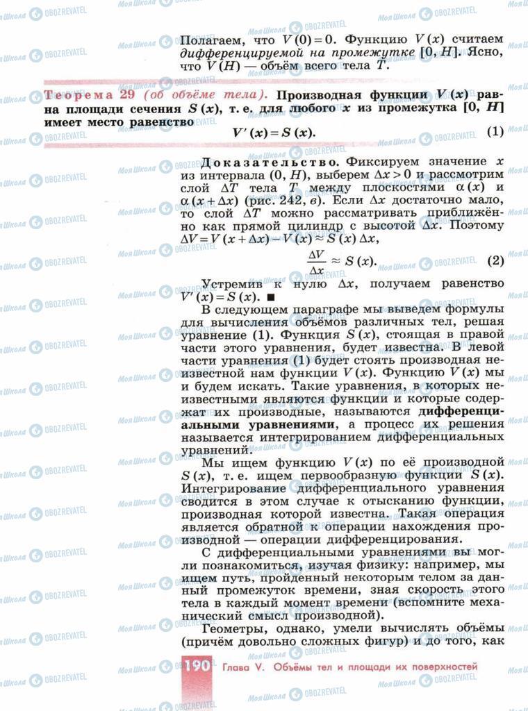 Підручники Геометрія 10 клас сторінка  190