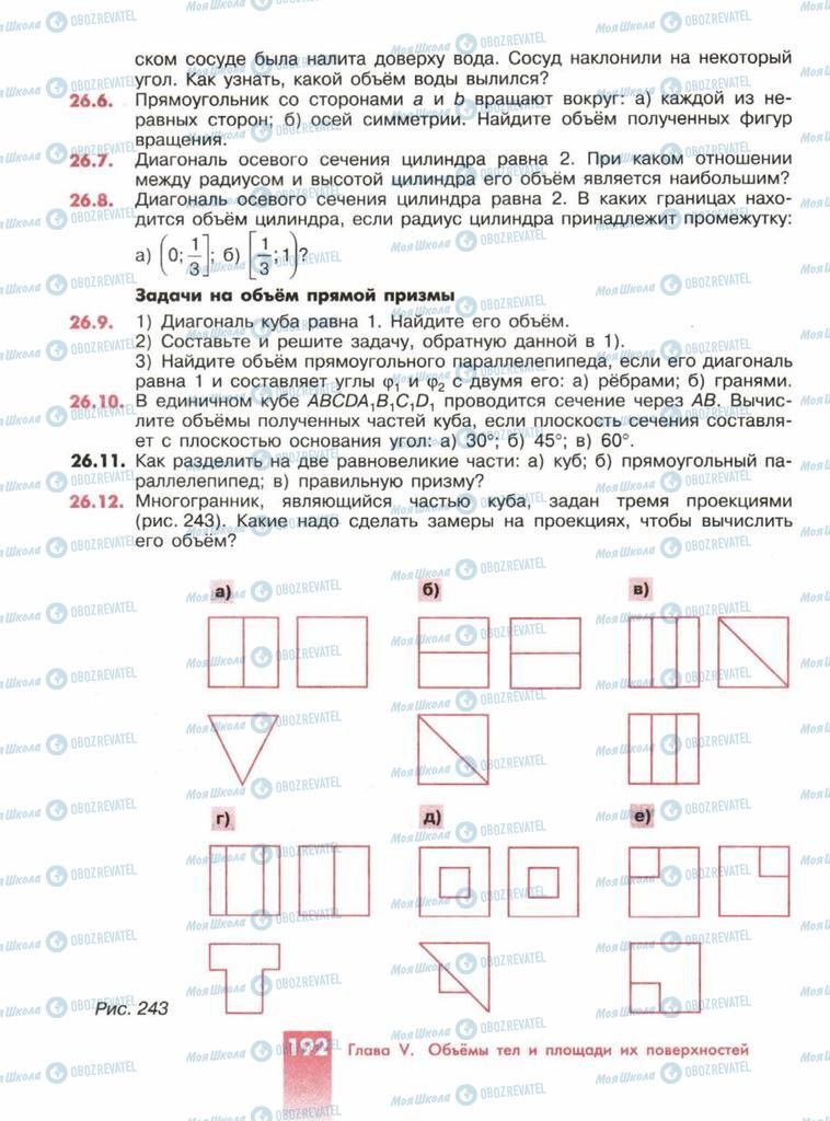 Підручники Геометрія 10 клас сторінка  192