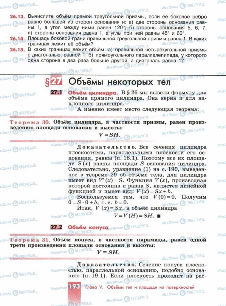 Підручники Геометрія 10 клас сторінка  193