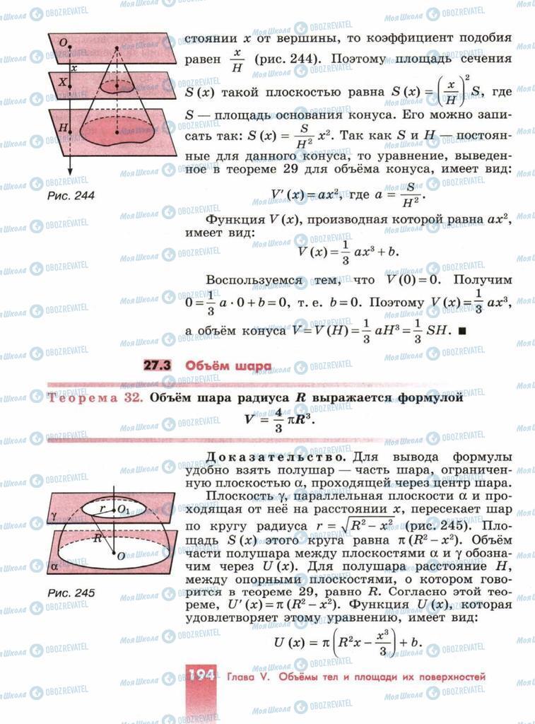 Підручники Геометрія 10 клас сторінка  194