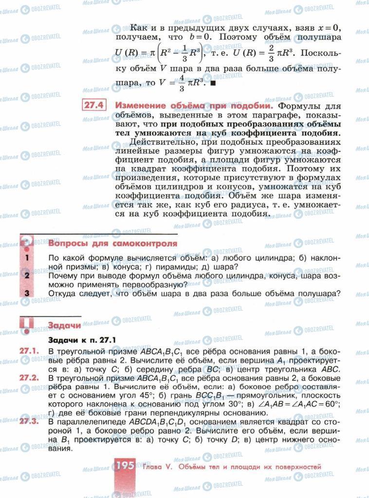 Підручники Геометрія 10 клас сторінка  195