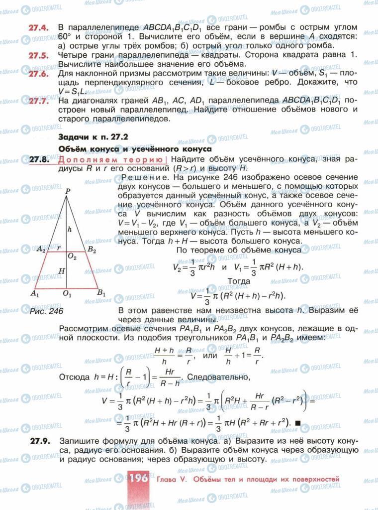 Підручники Геометрія 10 клас сторінка  196