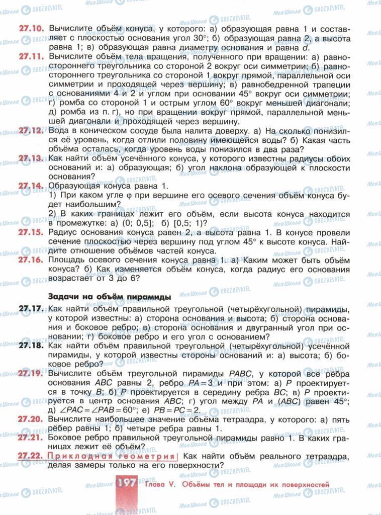 Підручники Геометрія 10 клас сторінка  197
