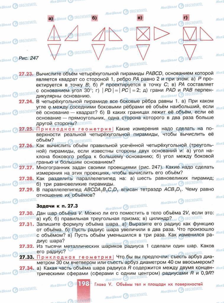 Підручники Геометрія 10 клас сторінка  198