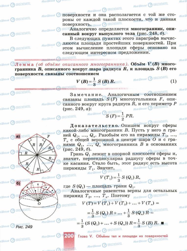 Підручники Геометрія 10 клас сторінка  200