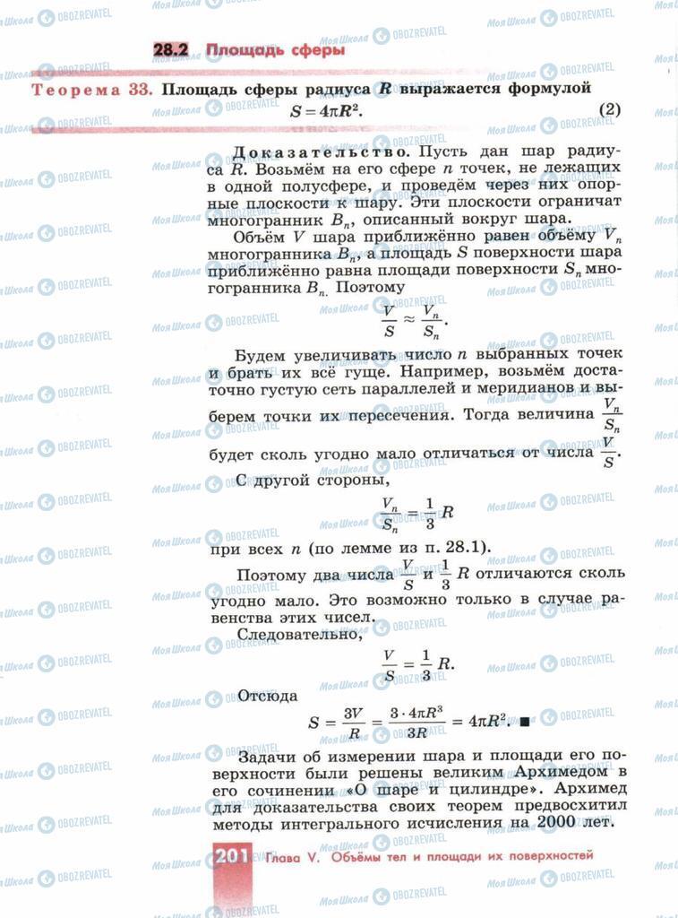 Підручники Геометрія 10 клас сторінка  201