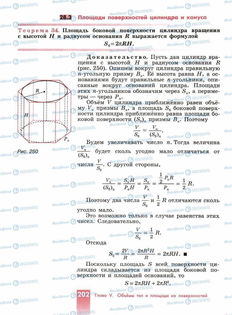Підручники Геометрія 10 клас сторінка  202