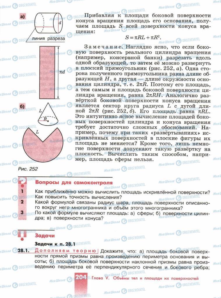 Підручники Геометрія 10 клас сторінка  204