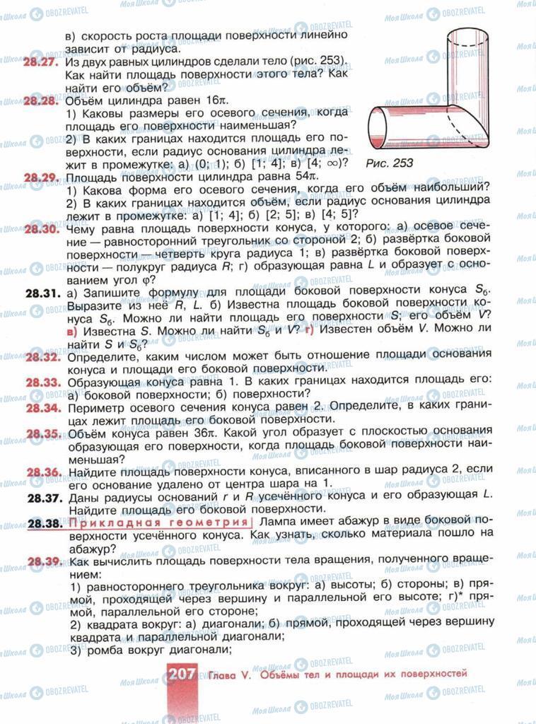 Підручники Геометрія 10 клас сторінка  207