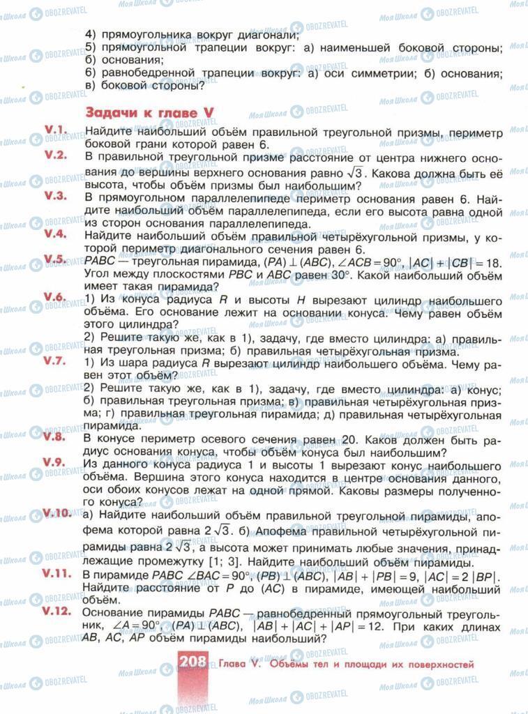 Підручники Геометрія 10 клас сторінка  208