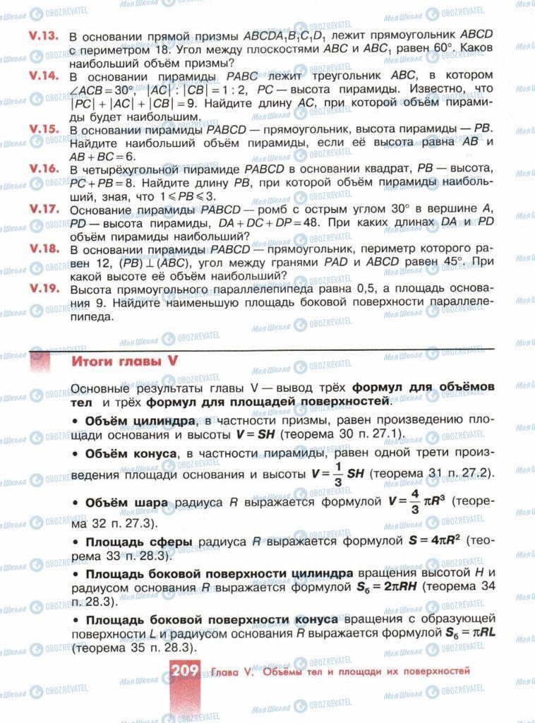 Підручники Геометрія 10 клас сторінка  209