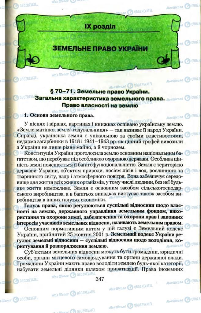 Учебники Правоведение 11 класс страница  347