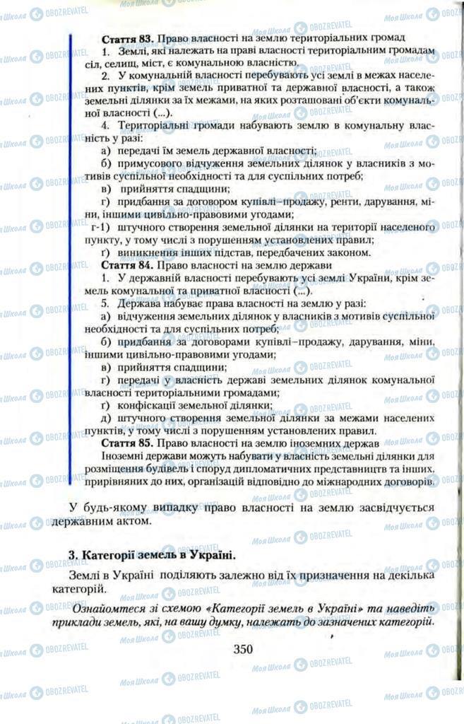 Учебники Правоведение 11 класс страница  350