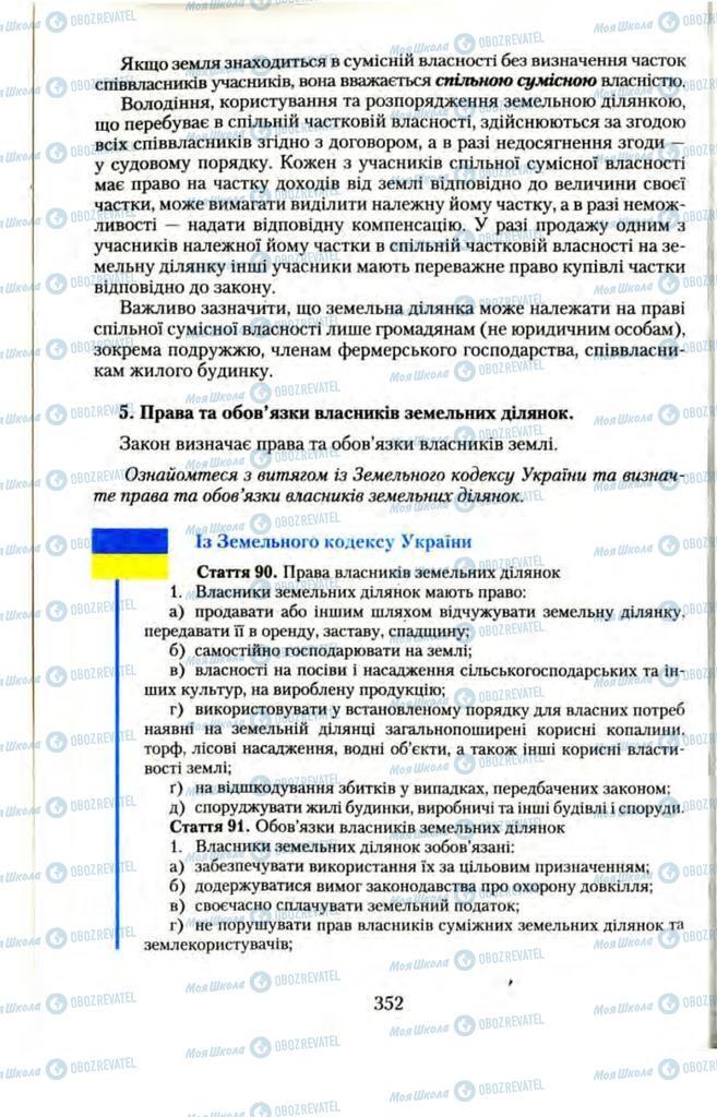 Учебники Правоведение 11 класс страница  352