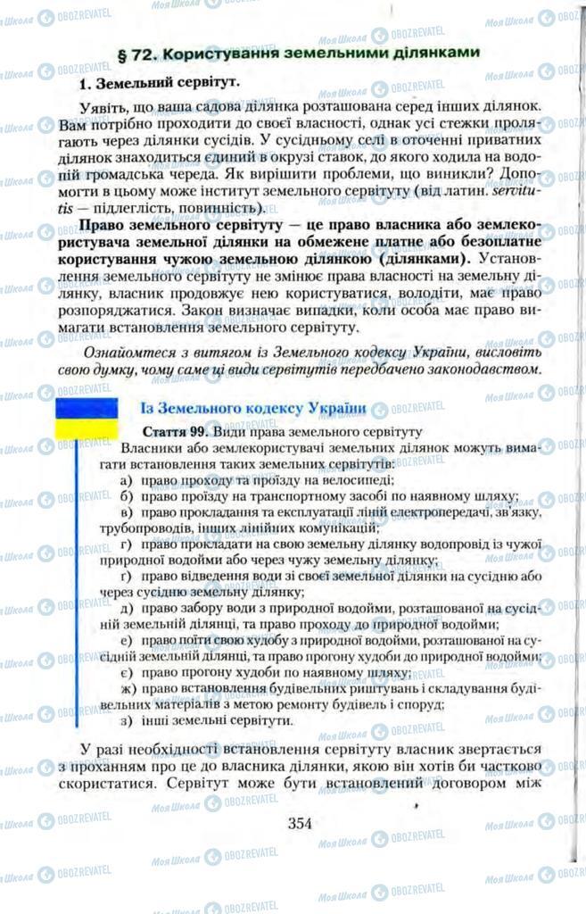 Учебники Правоведение 11 класс страница  354