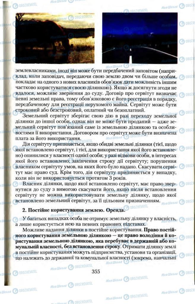 Підручники Правознавство 11 клас сторінка  355