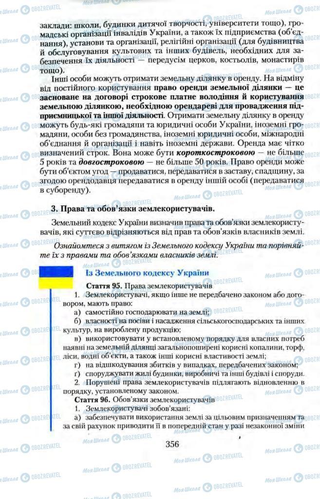 Підручники Правознавство 11 клас сторінка  356