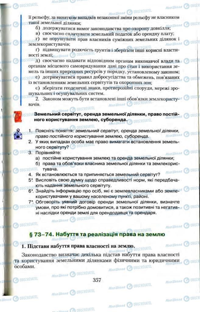 Учебники Правоведение 11 класс страница  357