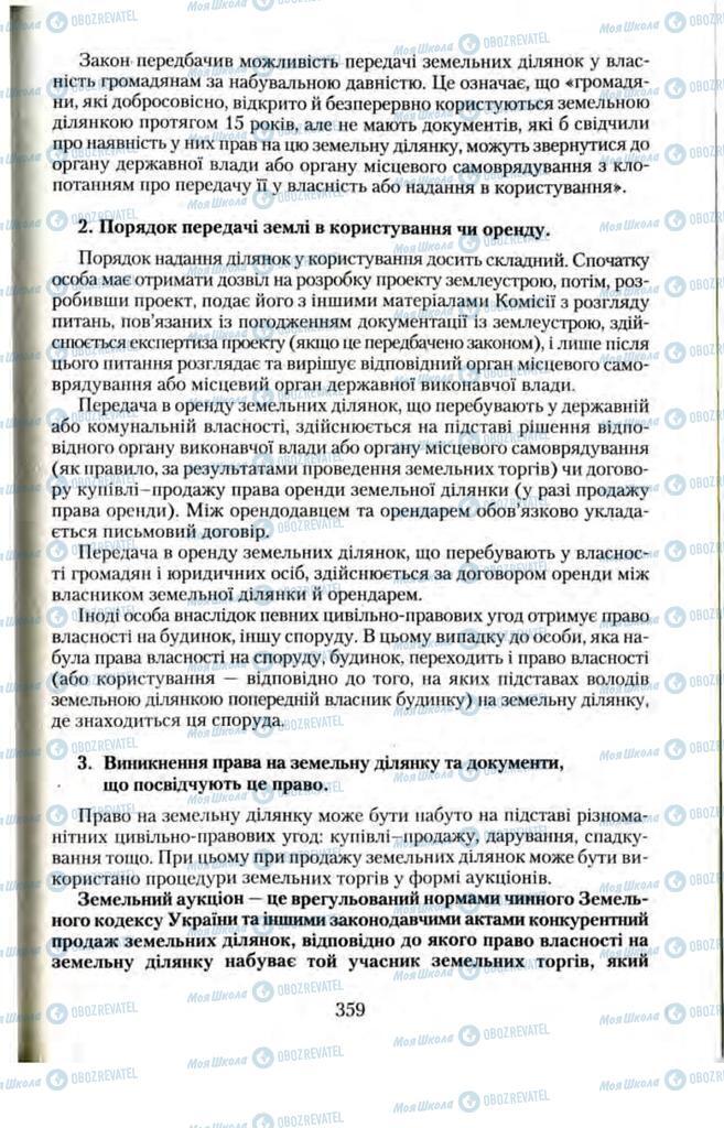 Підручники Правознавство 11 клас сторінка  359