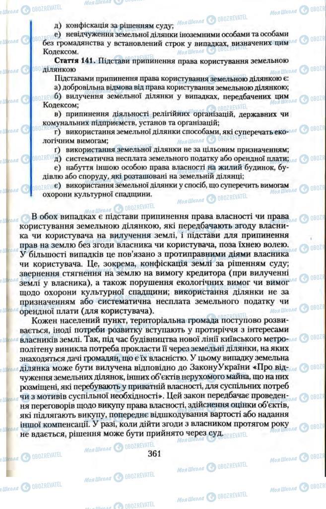 Учебники Правоведение 11 класс страница  361
