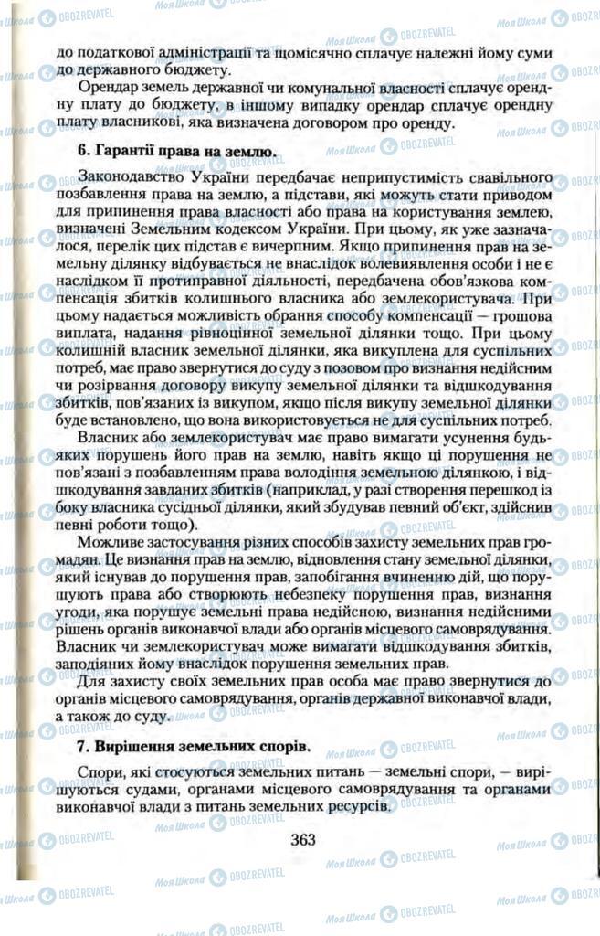 Підручники Правознавство 11 клас сторінка  363