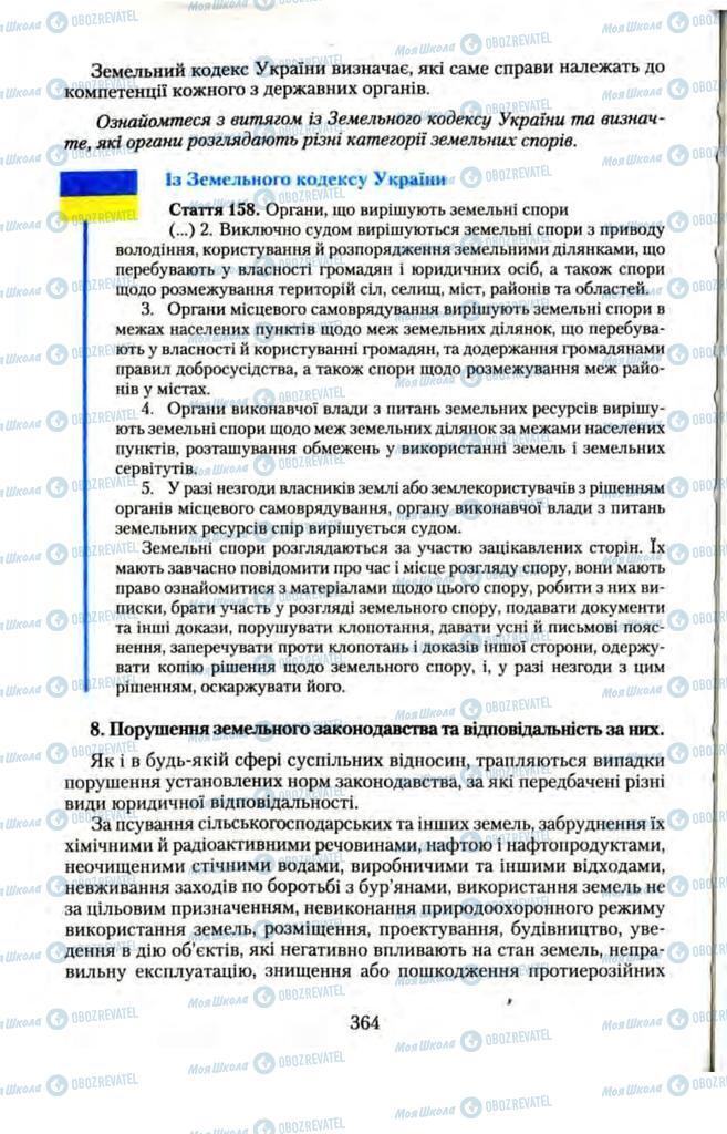 Учебники Правоведение 11 класс страница  364