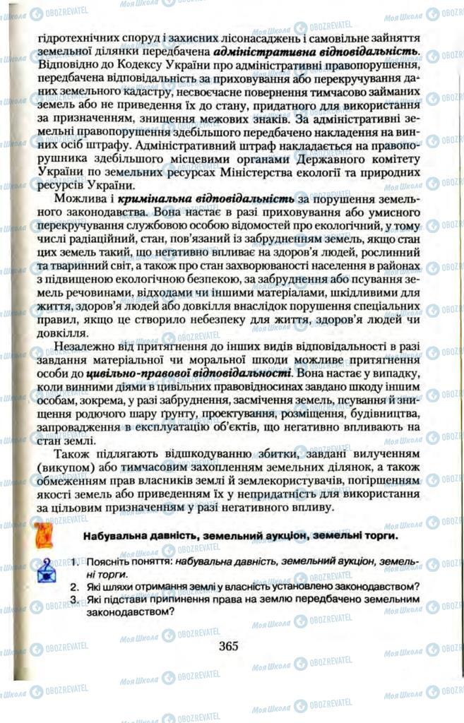 Підручники Правознавство 11 клас сторінка  365