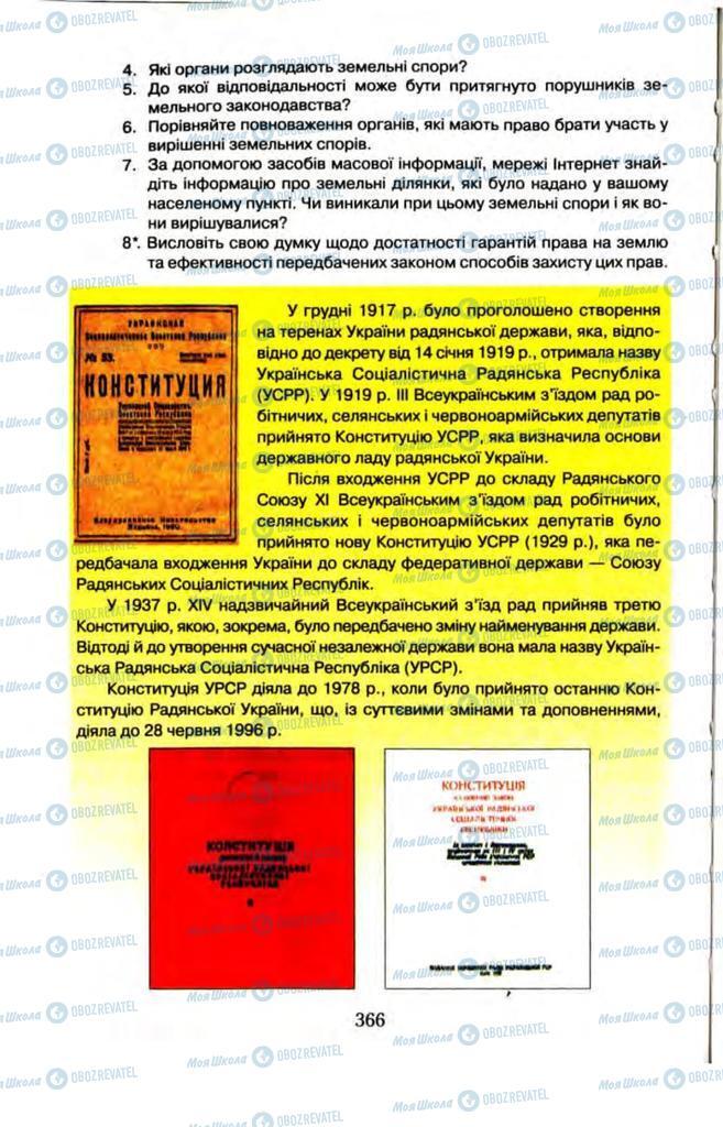 Підручники Правознавство 11 клас сторінка  366