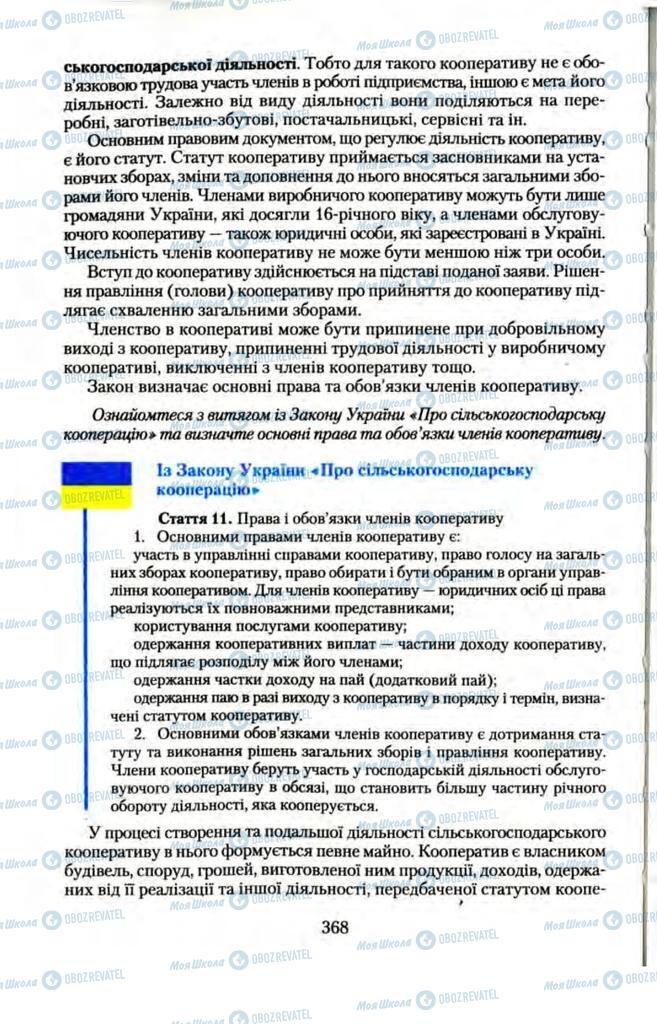 Учебники Правоведение 11 класс страница  368