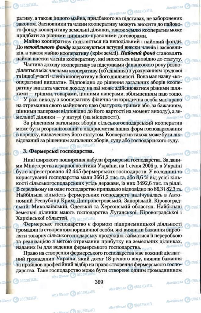 Підручники Правознавство 11 клас сторінка  369