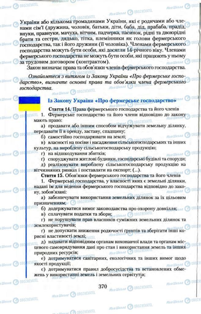 Учебники Правоведение 11 класс страница  370