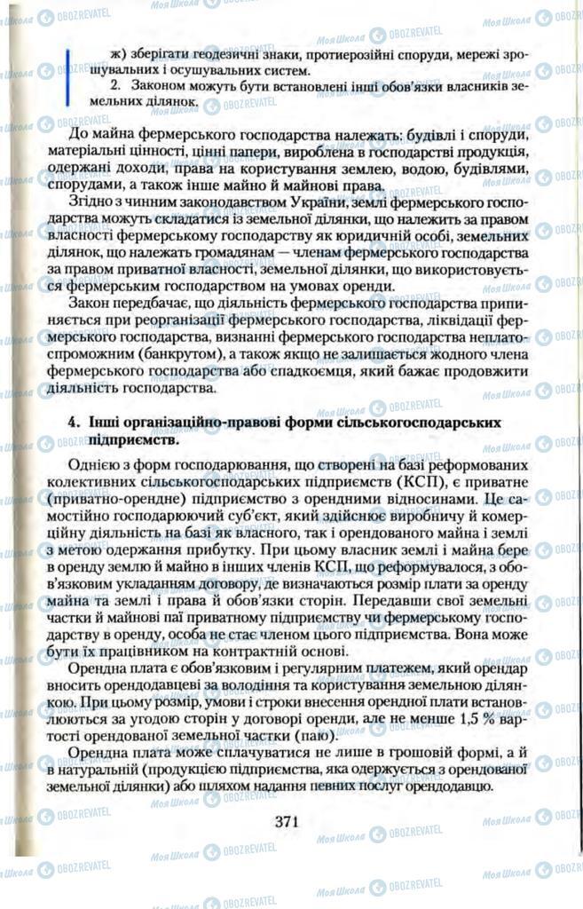 Учебники Правоведение 11 класс страница  371