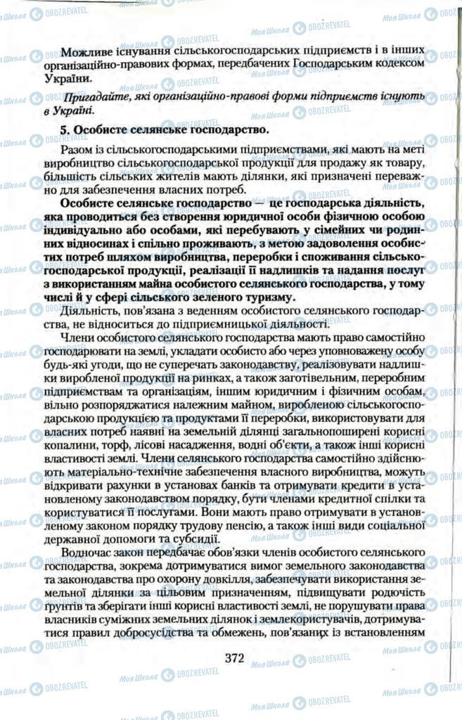 Підручники Правознавство 11 клас сторінка  372