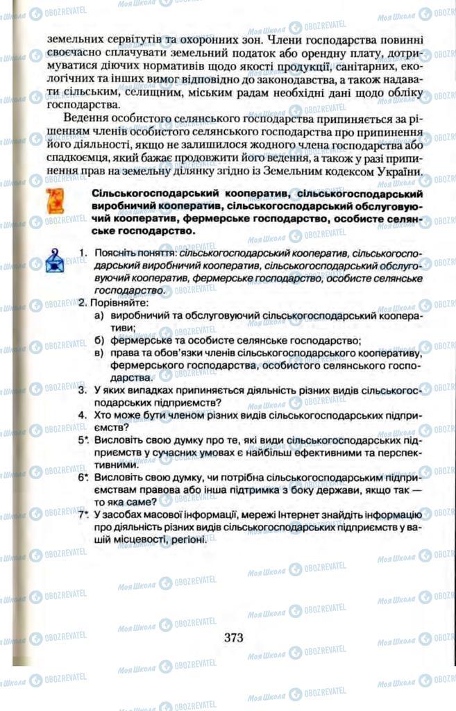 Підручники Правознавство 11 клас сторінка  373